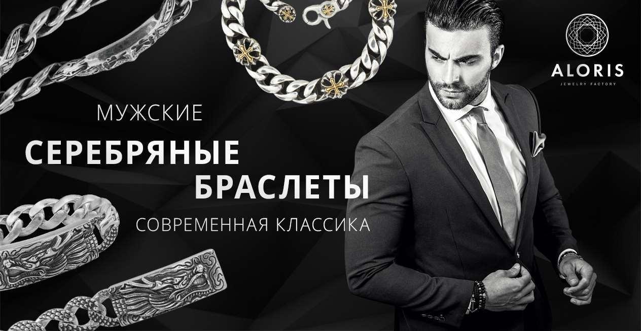 Мужские серебряные браслеты Alorisman.ru