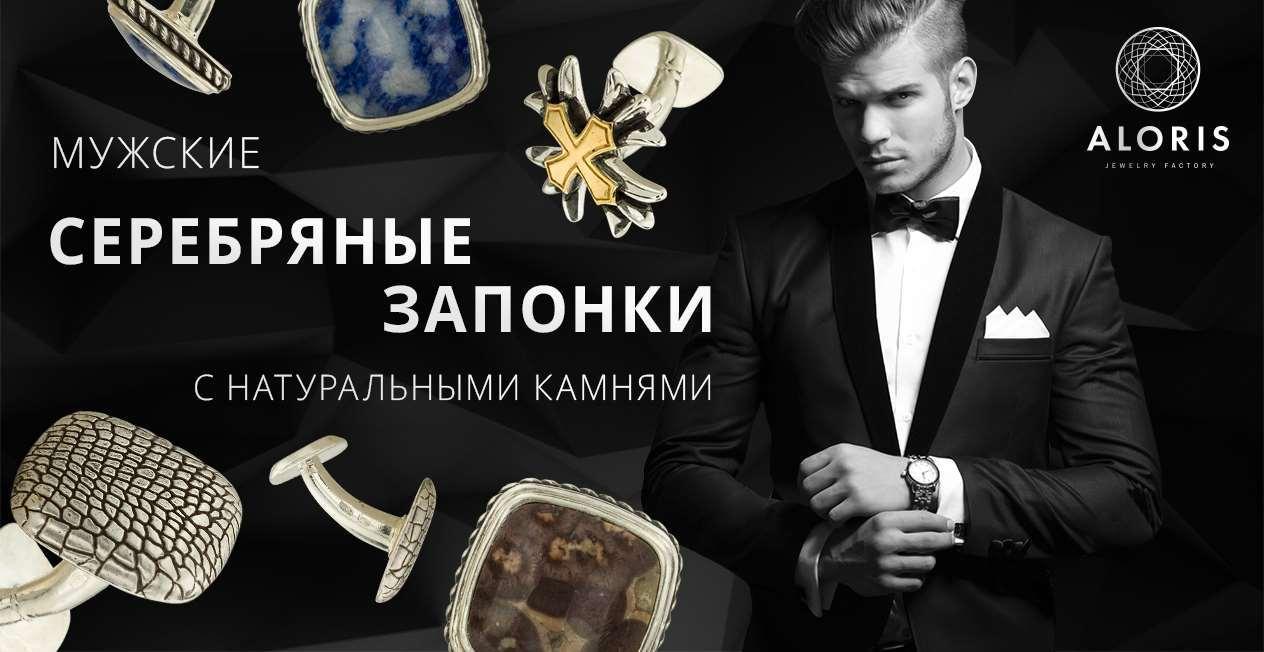 Серебряные мужские запонки Alorisman.ru