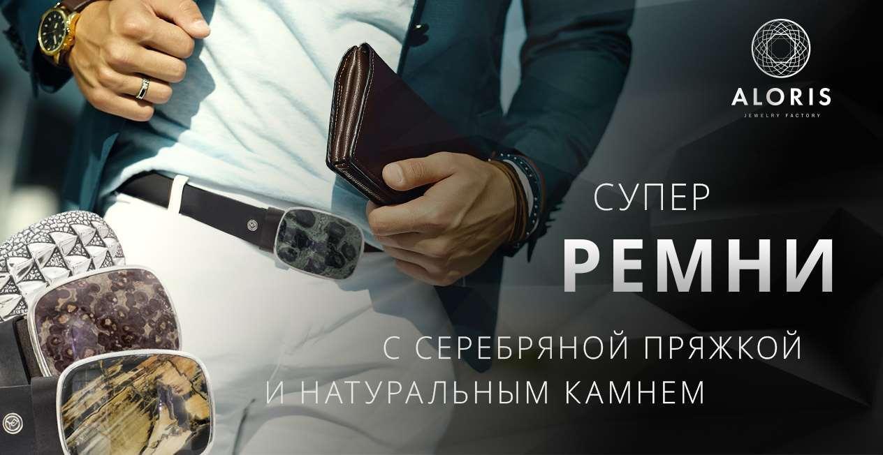 Мужские ремни с серебряной пряжкой и натуральными камнями Alorisman.ru